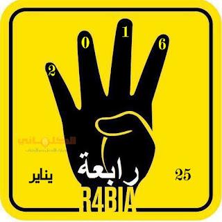 تحميل جميع اناشيد ميدان رابعه النسخه الأصليه mp3    شاهد ايضا  http://www.kalabani.com/2013/08/rabia-mp3-songs.html#ixzz3x93CTQHg