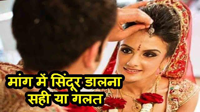 शादी करने का रीती -रिवाज
