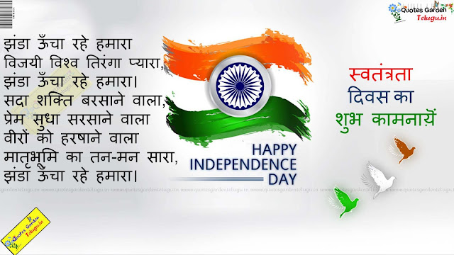 Independence day greetings quotes Desh bhakti shayari images wallpapers in hindi 817