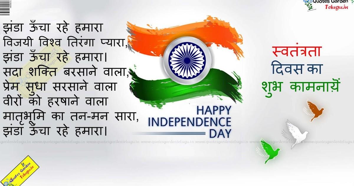 independence day quotes desh bhakti shayari images wallpapers hindi quotes