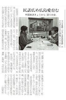 2018(平成30)年4月21日 中国新聞朝刊 民話広め広島愛育む