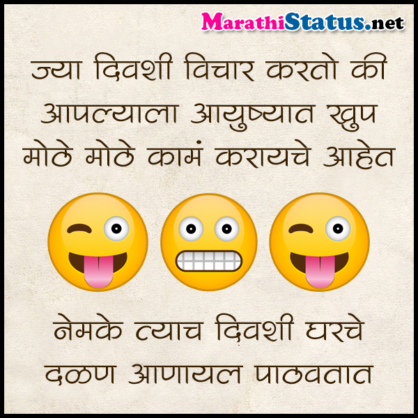 funny marathi status for Whatsapp & Facebook