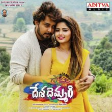 Desa Dhimmari mp3 songs download | Naa Songs
