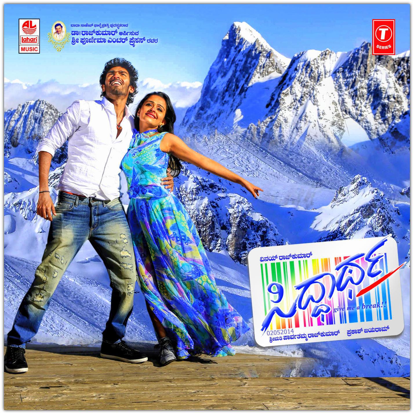 Kannada Mp3 Songs: Siddhartha (2014) Kannada Movie Mp3 Songs