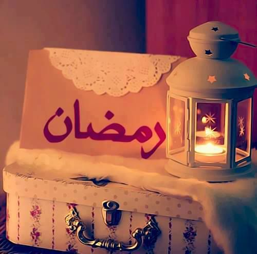 Ramadan Mubarak Dp For Facebook