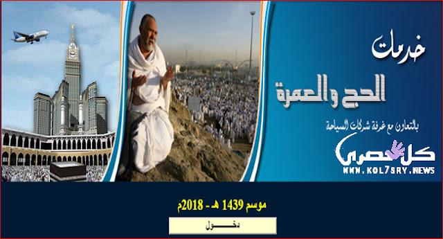 مبروك للفائزين| نتيجة القرعة العلنية لحجاج وزارة الداخلية 2018 بوابة الحج بالإسم والرقم القومي