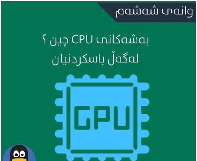 وانەی شەشەم | كۆمپیوتهر > بەشەكانی سی پی یو چین ؟