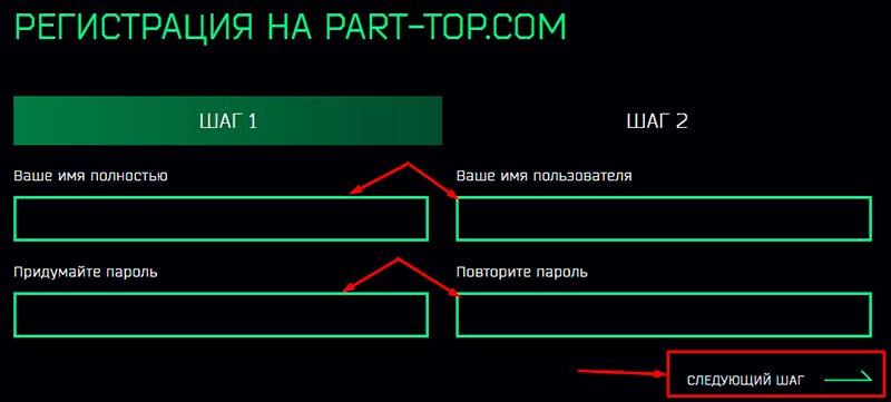 Регистрация в Part-Top 2