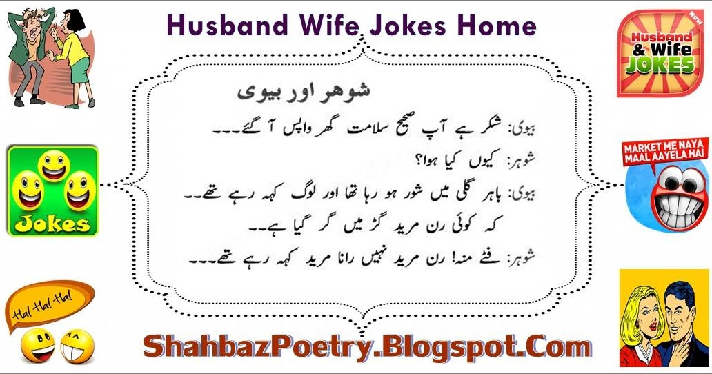 All About Fun Place: Run Mureed Husband Jokes Urdu Funny 2017