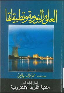 تحميل كتاب العلوم النووية وتطبيقاتها pdf المهندس. محمد أحمد السيد خليل، كتب الطاقة النووية ، الفيزياء النووية وتطبيقاتها في المجالات المختلفة ، تحميل بروابط مباشرة مجانا