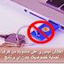 منع استخدام الفلاش ميموري على حاسوبك من طرف اي شخص لحماية خصوصيتك بدون اي برنامج