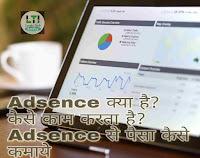 adsence kya hai, Adsense से पैसे कैसे कमाये