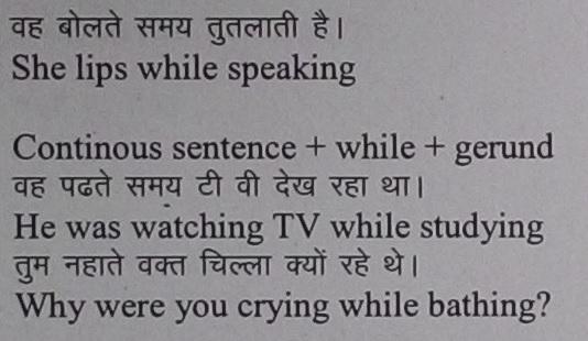 Gerund structure 16 English speaking course in Hindi 2