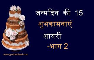 जन्मदिन की 15 शुभकामनाएं शायरी- भाग 2 (15 Birthday wishes in Hindi- part 2)
