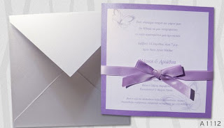 Lilac butterfly themed wedding invitations A1112