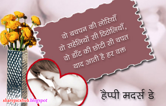 Best Quotes For Mother In Hindi: Mother's Day Quotes In Hindi
