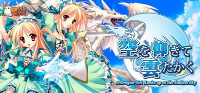 a-dragon-girl-looks-endless-sky-pc-cover-www.ovagames.com