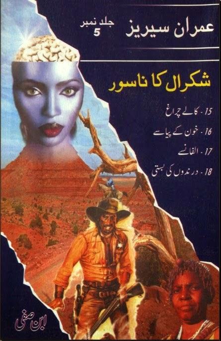 Shakral Ka Nasoor Imran Series By Ibn-E-Safi Part 5