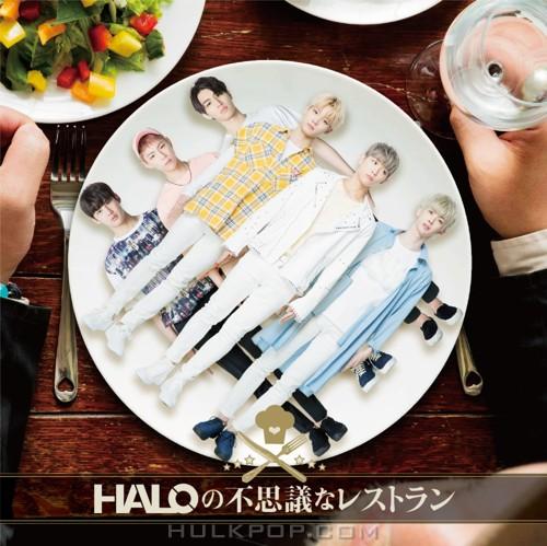 HALO – HALOの不思議なレストラン