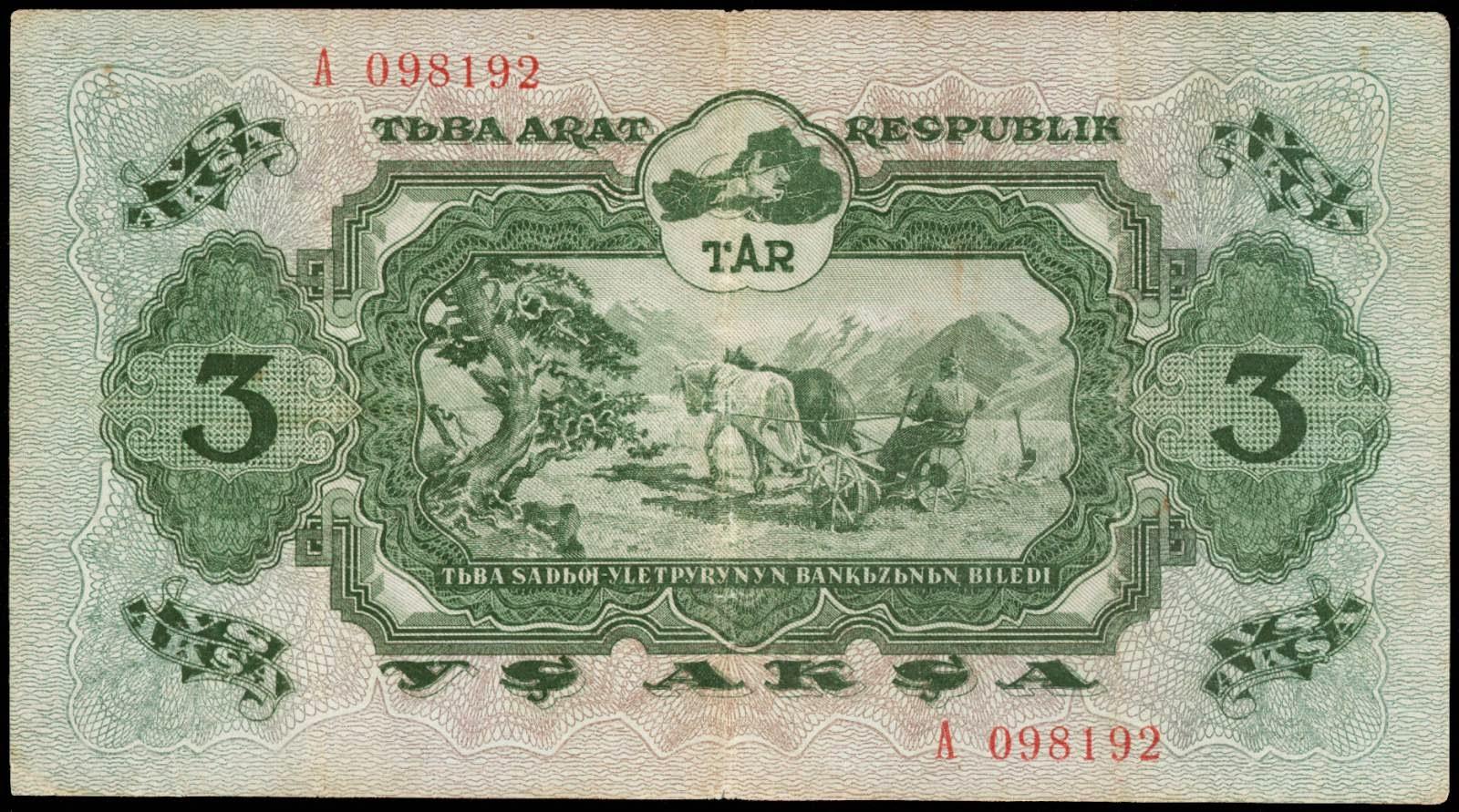 Tanna Tuva banknotes 3 Aksha note 1940