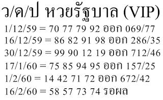 เลขเด่น  58  57  73  74
