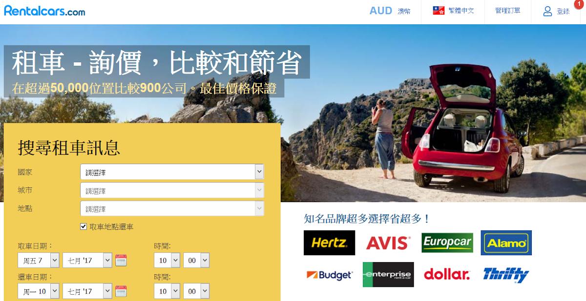 rentalcars.com-Okinawa-rental-car-沖繩-沖繩租車-沖繩自駕-沖繩租車自駕推薦-沖繩租車比價