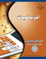 تحميل كتاب الرياضيات للصف الثانى الاعدادى الترم الثانى 2017