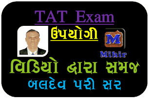 TAT-Exam-Paper-Useful-Video-Information