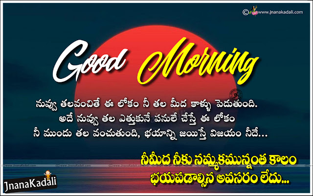 inspirational quotes in telugu, online good morning quotes in Telugu, Telugu Success Sayings