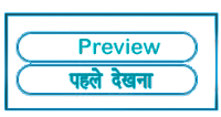 Preview meaning in HINDI
