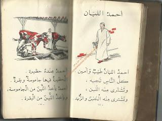 من كتاب القراءة القديم