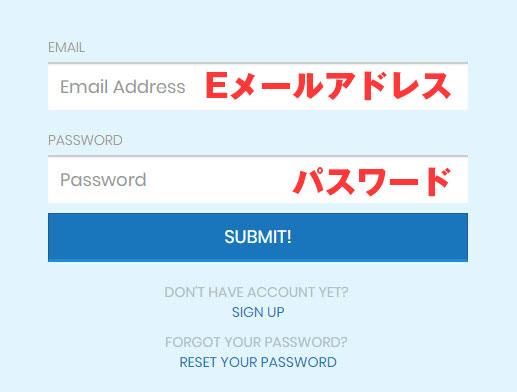 Eメールアドレスとパスワードでログイン