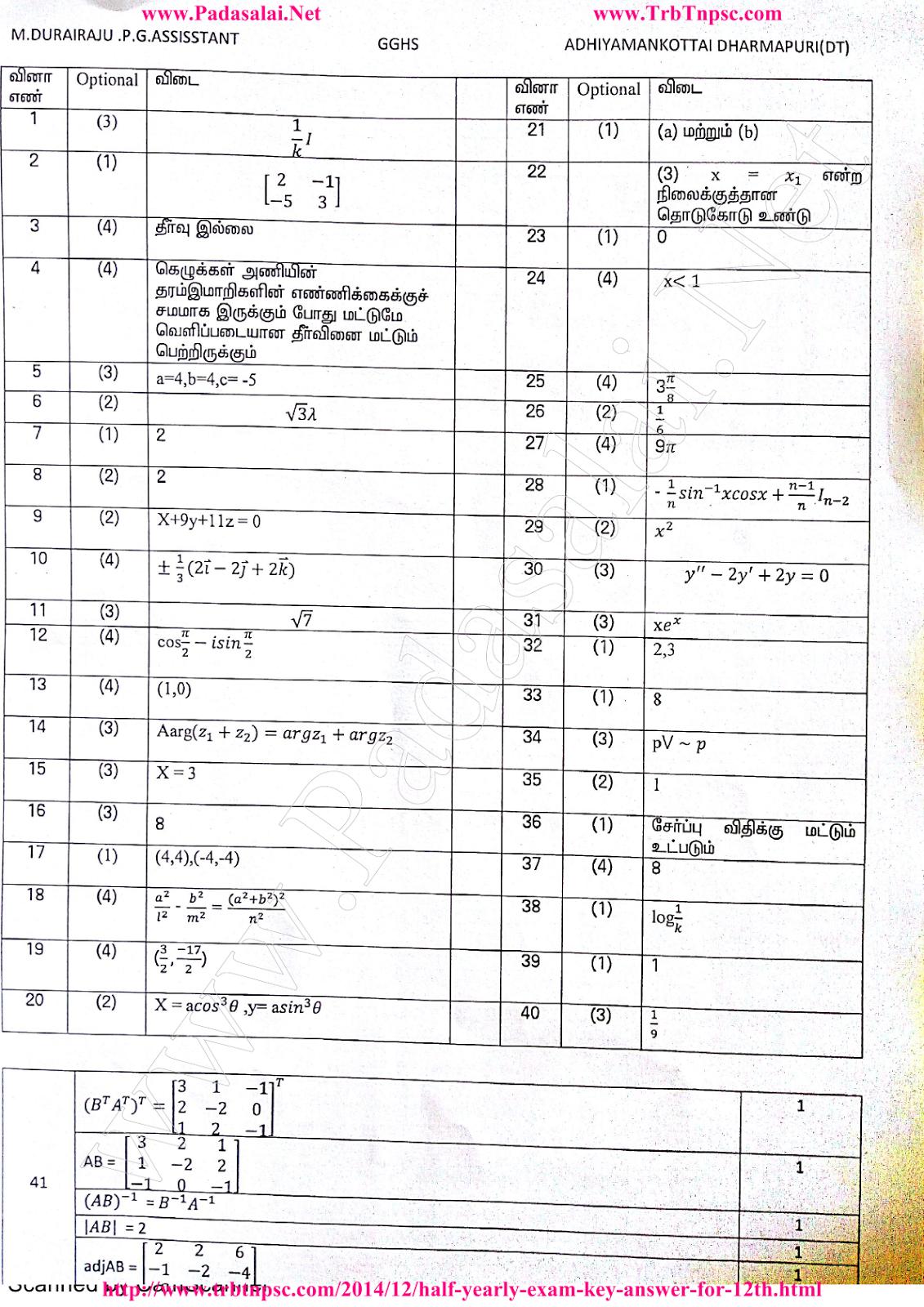 Tamil Nadu SSLC Mathematics Papers Free Download Previous ...