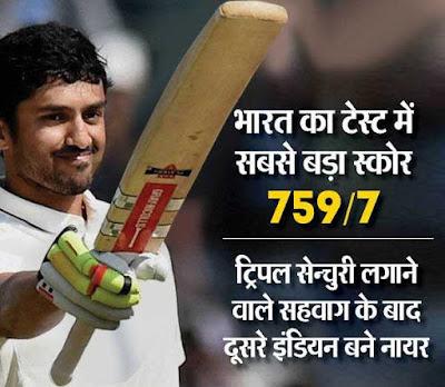 करुण नायर ने जड़ी ट्रिपल सेंचुरी, वीरेन्द्र सहवाग के बाद ऐसा करने वाले दूसरे भारतीय बने