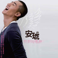 An Hu (安琥) - Tian Shi De Chi Bang (天使的翅膀)