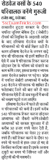 Haryana roadways drivers news