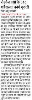 Haryana roadways drivers news