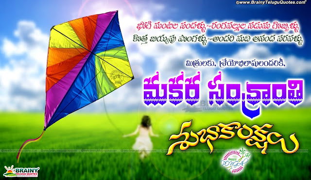makara sankranti wishes Quotes Greetings in Telugu, Telugu Sankranti Subhakankshalu