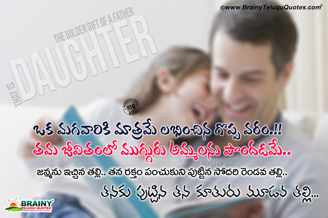 Telugu Quotes about daughter, father and daughter hd wallpapers free download, telugu quotes about daughter