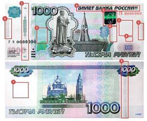 банкнота в 1000 руб