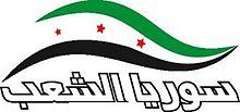 تردد قناة سوريا الشعب