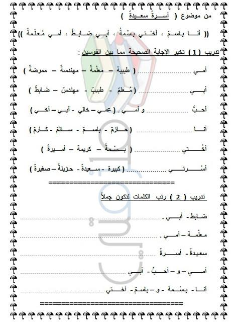 مراجعة لغة عربية للصف الاول الابتدائي الترم الثاني