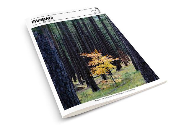 Κυκλοφόρησε το νέο τεύχος του Περιοδικού Έπαθλο
