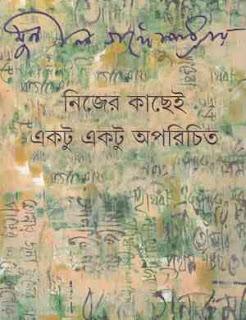 নিজের কাছেই একটু অপরিচিত - সুনীল গঙ্গোপাধ্যায় Nijer Kachei Ektu Aporichito Sunil Gangopadhyay