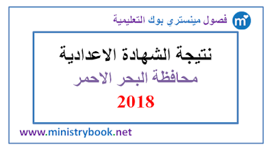 نتيجة الشهادة الاعدادية محافظة البحر الاحمر 2018 برقم الجلوس