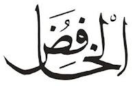 elaj-e-azam ya khafizu benefits in urdu