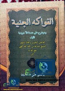 al fawakih Al janiyyah bimakna petuk