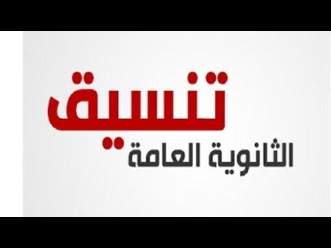 بوابة الحكومة المصرية tansik.egypt.gov.eg نتيجة تنسيق الثانوية العامة للقبول في الجامعات والمعاهد 2021-2022 المرحلة الأولي كاملة