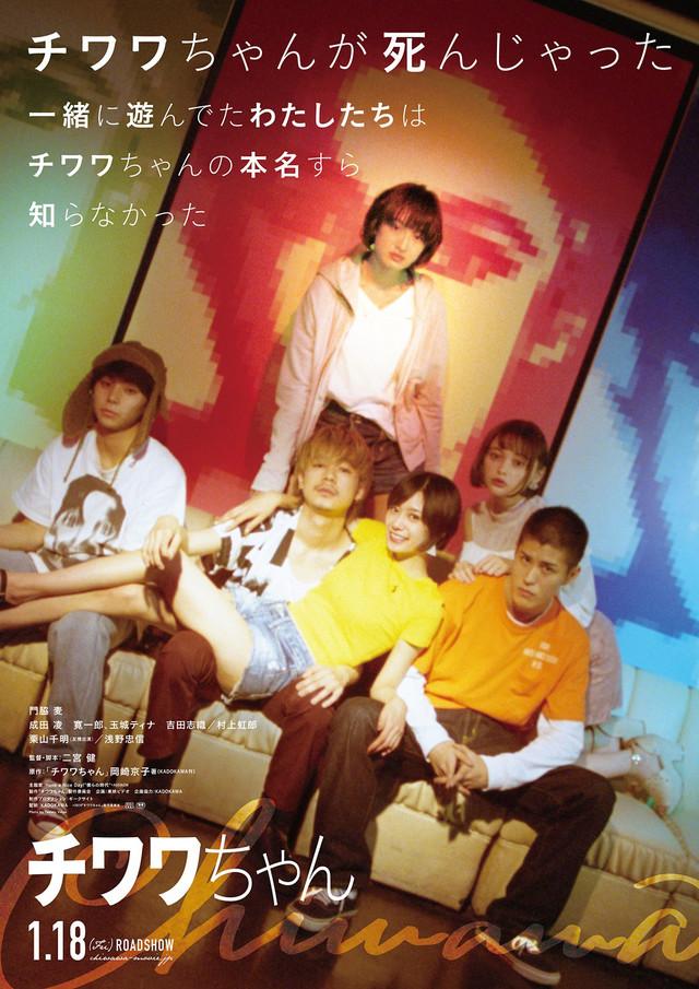 Sinopsis Chiwawa-chan / チワワちゃん (2019) - Film Jepang