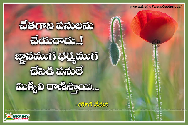 Vemana Padyaalu with bavalu in telugu quotes about life